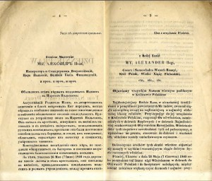 Ukaz cara Aleksandra II Romanowa z dnia 19.02/02.03.1864 r. o częściowym o uwłaszczeniu chłopów w Królestwie Polskim.