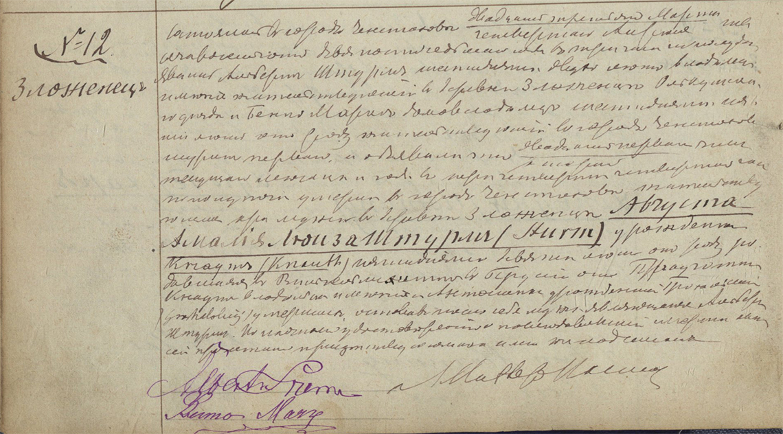 Akt stanu cywilnego zgonu Augusta Amalia Luiza Sturm 21.03/02.04.1897 r.