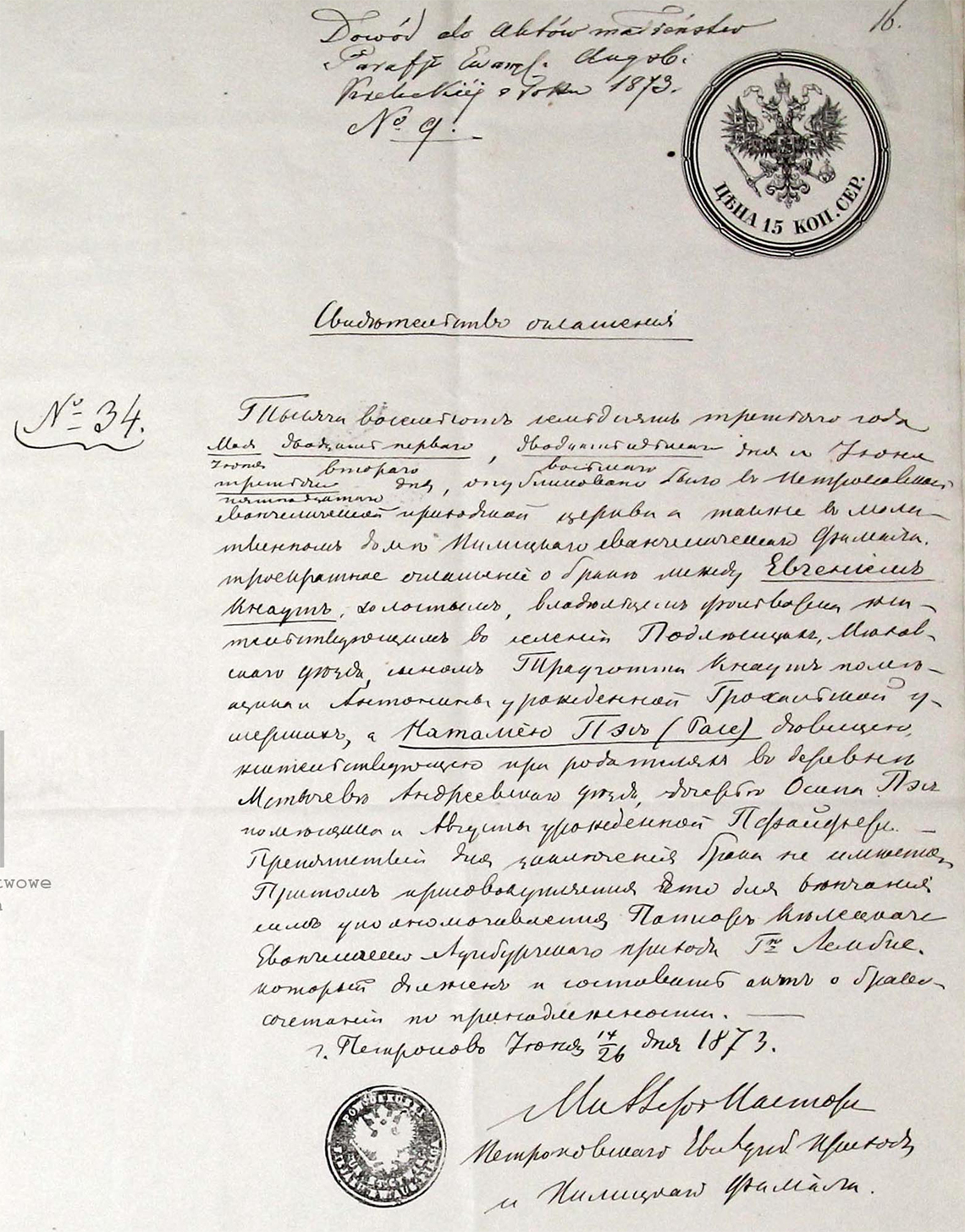 Dowody (allegaty) do aktu małżeństwa Eugeniusz Knaut & Natalia Justyna Pace w dn. 02.07.1873 r. (2)