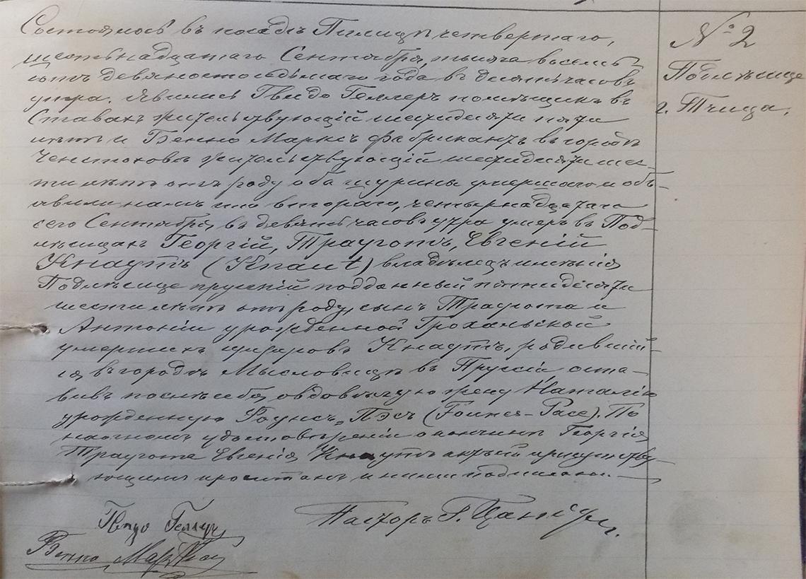 Akt stanu cywilnego zgonu Georg Traugot Eugen Knaut zm. 02/14.09.1897 r. (Pilica)