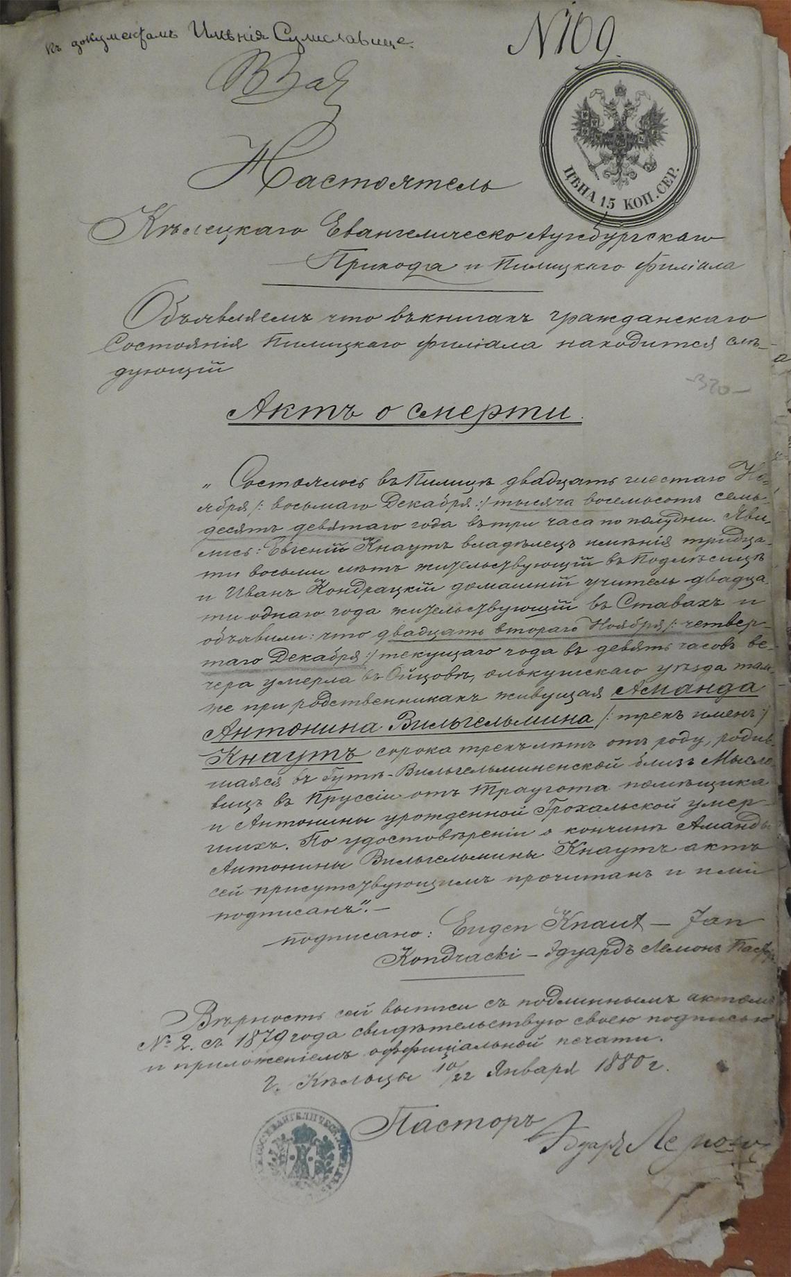 Akt stanu cywilnego zgonu Amanda Antonina Wilhelmina Knaut zm. 22.11-04.12.1879 r. (odpis)