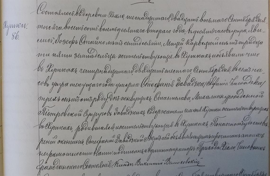 Akt stanu cywilnego zgonu Stefania Zawadzka 14/26.09.1882 r.