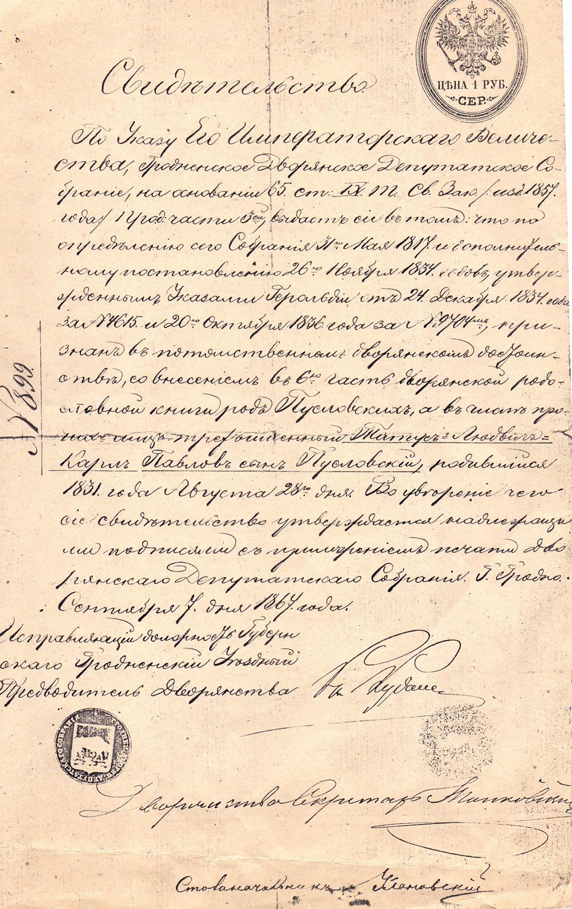 Świadectwo urodzenia Tytus Ludwik Karol Paweł Pusłowski 28.08.1831 r.
