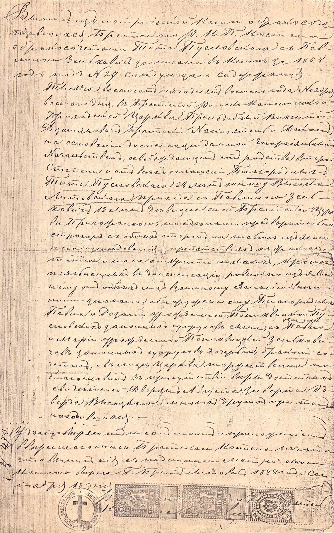 Wypis aktu metrykalnego małżeństwa Tytus Pusłowski & Paulina Zienkowicz 08.11.1858 r.